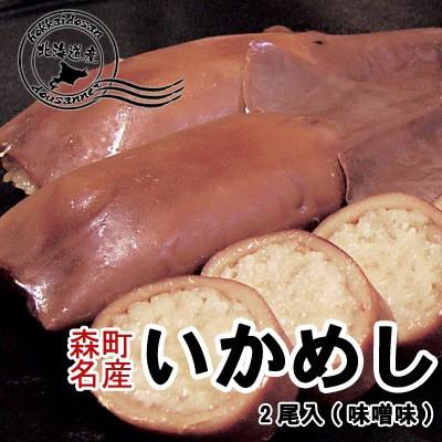 いかめし 森町 駅弁 2尾入(味噌味) ポスト投函 メール便 送料無料