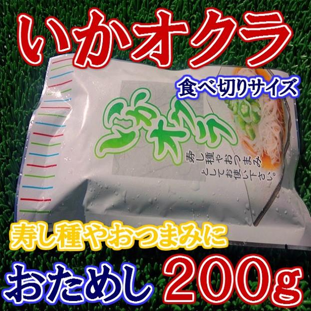 バラ売り 生食用 いかオクラ (200g×1袋) のし対応 お歳暮 お中元 ギフト BBQ 魚介