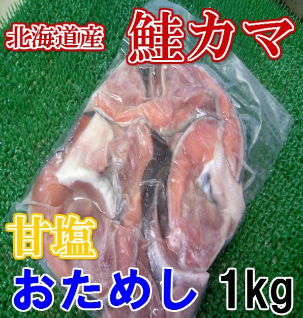 バラ売り 訳あり 衝撃 高級 天然 北海道産 甘塩 鮭カマ肉 1kg のし対応 お歳暮 お中元 ギフト BBQ 魚介