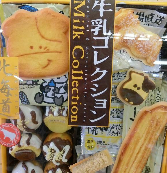 北海道牛乳コレクション