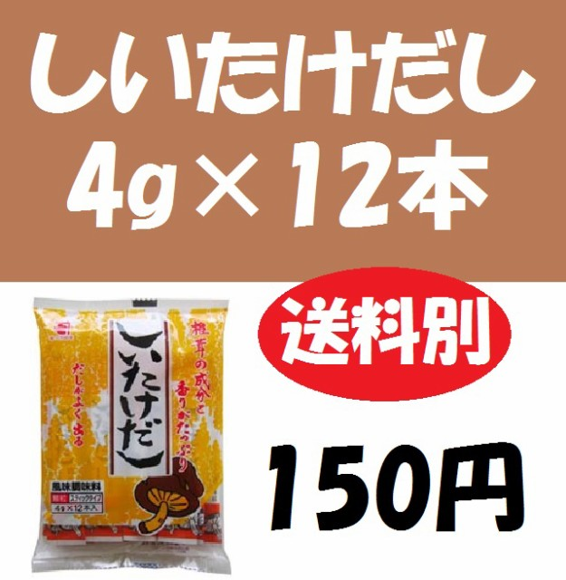 ■しいたけだし4g×12本/かつおだし/昆布だし/和風だし/麺つゆだし/かね七/顆粒だし/150円