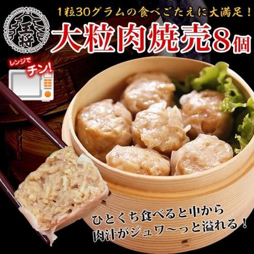 【大阪王将】大粒肉焼売!ジャンボサイズ1粒30g♪本格点心シュウマイ cho2015