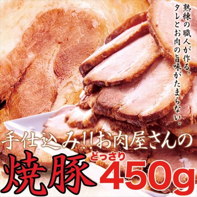 500円オフクーポン配布中! 肉 『手仕込み』 お肉屋さんの焼豚450g/送料無料/やきぶた/ヤキブタ/焼豚/焼き豚/冷凍A