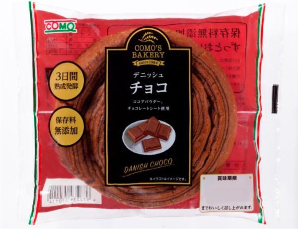 【天然酵母】『デニッシュチョコ18個入』スイーツ感覚/チョコ/おやつ/単品/パン/お取り寄せ/型/ギフト