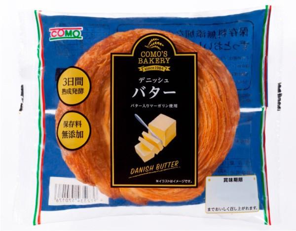 【天然酵母】『デニッシュバター18個入』スイーツ感覚/バター/おやつ/単品/パン/お取り寄せ/型/ギフト