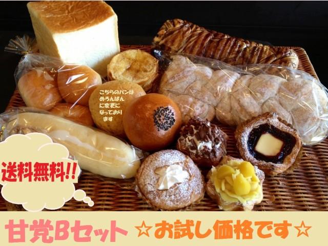 送料無料!!甘系パン好きにおすすめの【甘党パンBセット】