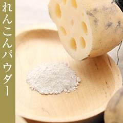 三笠 国産れんこん粉末 40g (野菜ファインパウダー)