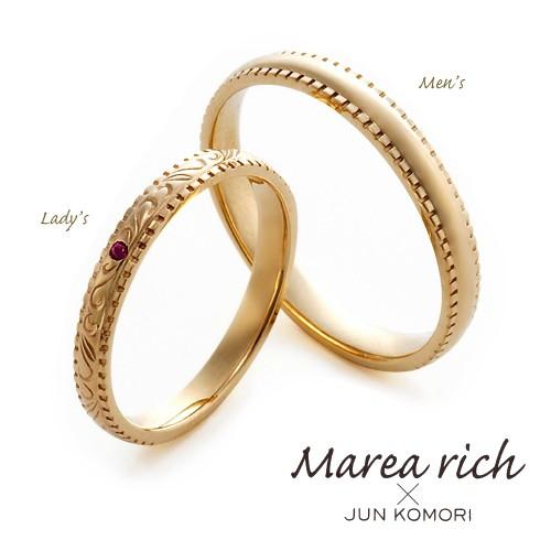 10金ゴールド ペアリング マリッジリング 結婚指輪 2本ペアセット 小森純ジュエリーブランド Marea rich マレアリッチ