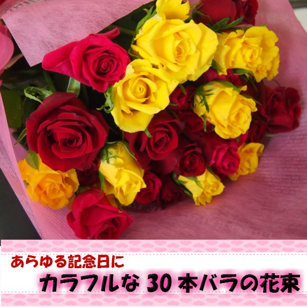 母の日 感謝を贈るバラの花束30 花束 バラ レッド イエロー ピンク 限定 生花 プレゼント 贈り物 送料無料