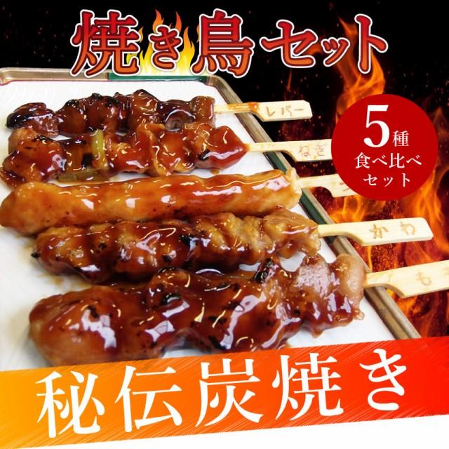 炭火 焼鳥 5本 食べ比べ セット よりすぐり 焼鳥セット 湯せん 簡単 やきとり 焼き鳥 (惣菜) パーティー ハロウィン
