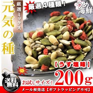 元気のタネ4種ミックス♪うす塩味 200g 送料無料/ひまわり/かぼちゃ/クコの実/松の実