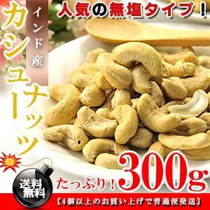 無塩&無油★インド産 カシューナッツ 生 300g 訳あり/送料無料/カシュウナッツ/訳あり