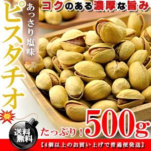 濃厚な味わい★ピスタチオ たっぷり!500g[塩味]イラン産/送料無料/ドライフルーツ/訳あり