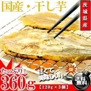 甘くておいしい♪茨城県産 訳あり ほしいも 360g(120g×3個) 送料無料/無添加