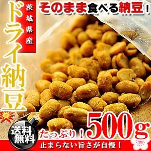 食べたらヤミツキ♪茨城県産 ドライ納豆 お徳用 500g(うす塩味)送料無料/お試し/無添加