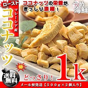 絶妙な甘さが自慢♪マレーシア産 ロースト ココナッツ お徳用 1kg(500g×2個)/送料無料/素焼き/ココナッツチップス