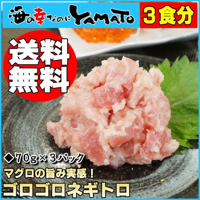 ゴロゴロネギトロ 70g×3パック キハダマグロのダイスカット70%配合 ねぎとろ 寿司 まぐろ 鮪