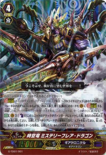 時空竜 ミステリーフレア・ドラゴン RRR仕様 G-TD01/001【カードファイト!! ヴァンガードG】ギアクロニクル