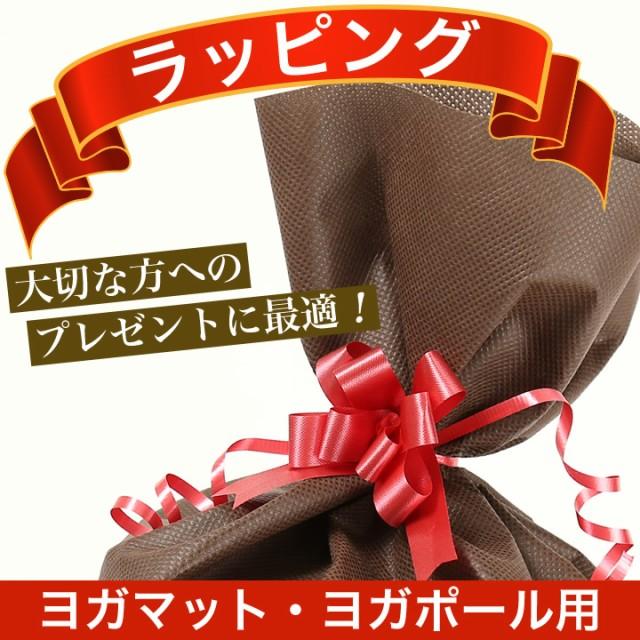 ヨガマット ヨガポール用 ラッピング ギフト 内祝 出産祝い 出産内祝 誕生日プレゼント 贈り物 ギフト