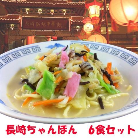 送料無料 長崎チャンポン 冷凍ちゃんぽん6食セット FC38 のしOK 麺類/ 贈り物 グルメ 食品 ギフト お歳暮 御歳暮