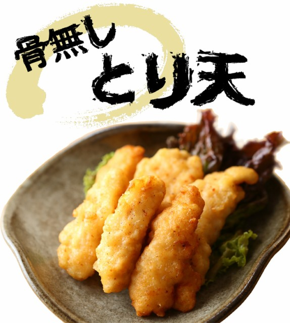 九州産銘柄鶏使用 骨なしとり天(270g) 塩味をベースにだしとにんにくをきかせた和風味 【鳥天 鶏天】レンジ調理OK 簡単調理 肉 訳あり お