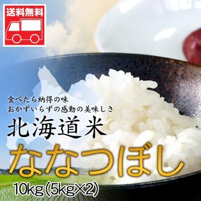 北海道産 ななつぼし10kg(5kg×2) 北海道米 ななつぼし おためし 送料無料※沖縄は送料別途加算