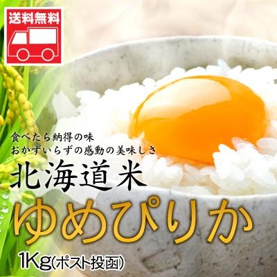 北海道米 ゆめぴりか 1kg ポスト投函 メール便 送料無料