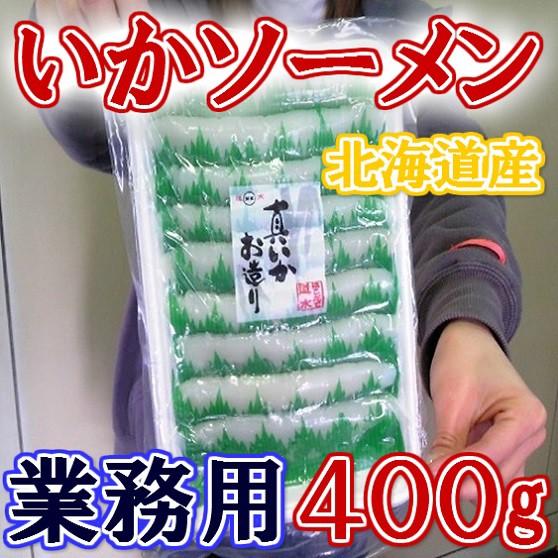 北海道 加工 鮮度 バツグン イカソーメン お刺身用 業務用 400g のし対応 お歳暮 お中元 ギフト BBQ 魚介