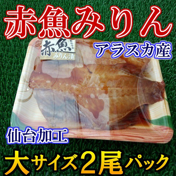 仙台加工 赤魚 みりん 大サイズ (2尾パック) のし対応 お歳暮 お中元 ギフト BBQ 魚介 お惣菜
