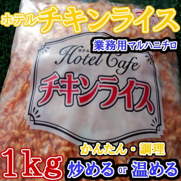 国産 業務用 マルハニチロ ホテル チキンライス (1kg) のし対応 お歳暮 お中元 ギフト BBQ お惣菜