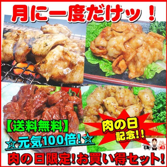 送料無料 月に一度だけ 肉の日限定 専門店のホルモンお買い得セット big_dr