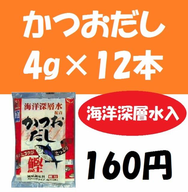 ・海洋深層水配合かつおだし 4g×12本/かね七/煮干しだし/かつおだし/昆布だし/和風だし/麺つゆだし/顆粒だし/