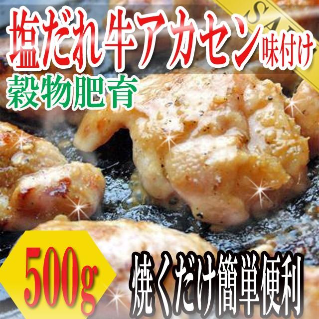 プレミアム認定のお店! 肉 塩だれ牛ホルモン500g(アカセン味付け)/ホルモン/ほるもん/牛肉/豚肉/同梱にもおすすめ/冷凍A pre