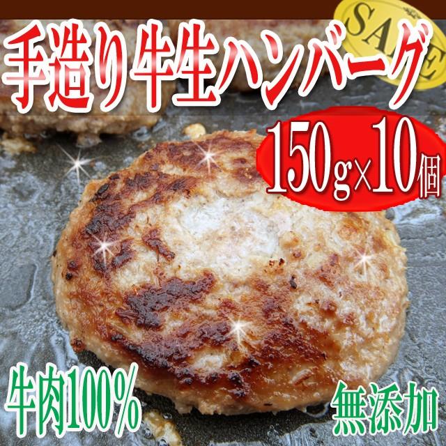 プレミアム認定のお店! 肉 テレビで話題の「牛肉100%手造り牛生ハンバーグ」150g×10個入 冷凍A pre