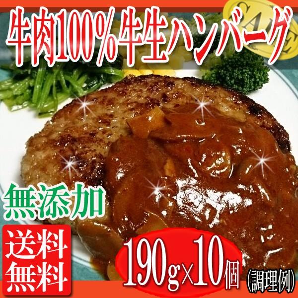 プレミアム認定のお店! 肉 テレビで話題の「牛肉100%牛生ハンバーグ」190g×10個入/送料無料/ハンバーグ/牛肉/冷凍A