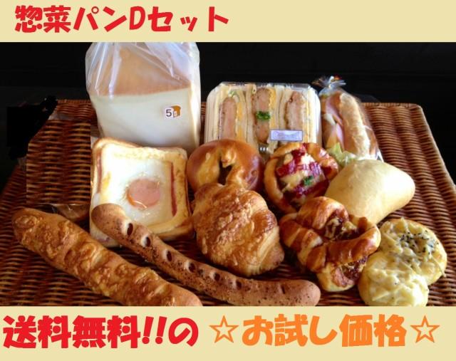 送料無料!!惣菜パン好きにおすすめの【がっつり惣菜系Dセット】