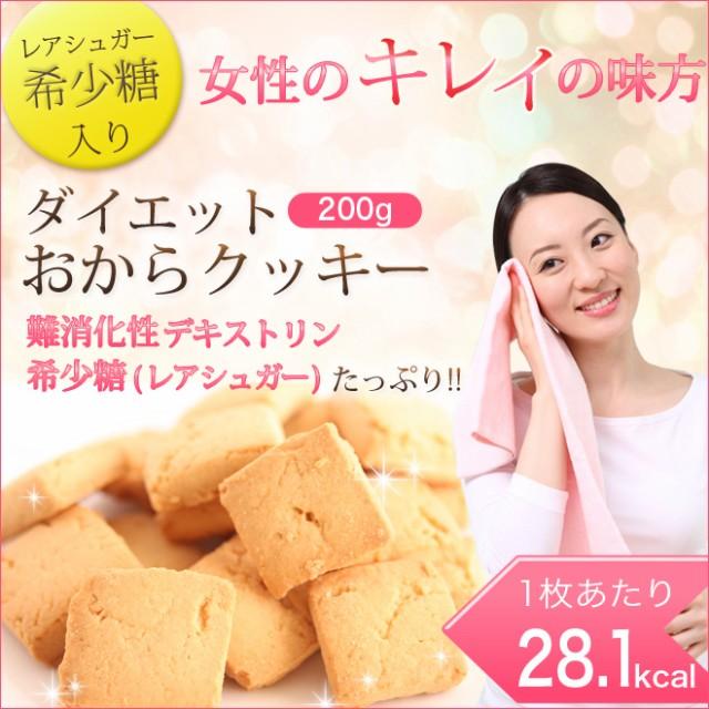 【ゆうパケット送料無料】希少糖ダイエットおからクッキー【200g】 レアシュガーや難消化性デキストリンがたっぷり入ったクッキーです!