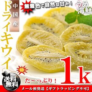 無着色&自然な甘み♪ドライ キウイ お徳用 1kg(500g×2個入り)【送料無料】キウィ ドライフルーツ
