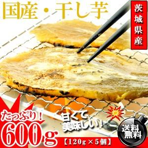 甘くておいしい♪茨城県産 訳あり ほしいも 600g(120g×5個) 送料無料/無添加