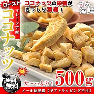 マレーシア産 ロースト ココナッツ お徳用 500g/送料無料/素焼き/ココナッツチップス