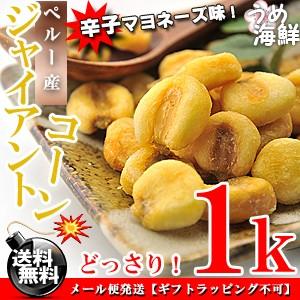 辛子マヨの風味が絶品!ジャイアントコーン 辛子マヨネーズ味 1kg(500g×2個) 送料無料/とうころこし