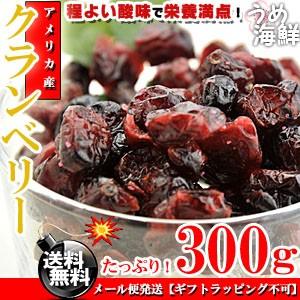 程よい酸味♪ドライ クランベリー 300g アメリカ産/送料無料/ドライフルーツ