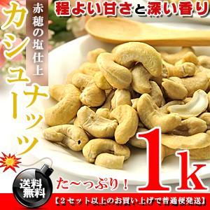 程よい甘さ&深い香り★インド産 カシューナッツ 生 うす塩 お徳用 1kg(500g×2個) 訳あり/送料無料/カシュウナッツ/訳あり