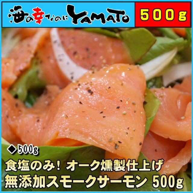 訳あり スモークサーモン 500g 食塩だけの無添加仕上げ 鮭 サケ さけ 燻製 オードブル おつまみ おかず