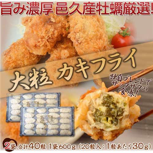 牡蠣 総菜 揚げるだけ 送料無料 岡山・邑久産 大粒カキフライ 2袋(1袋当たり30g×20粒) 冷凍