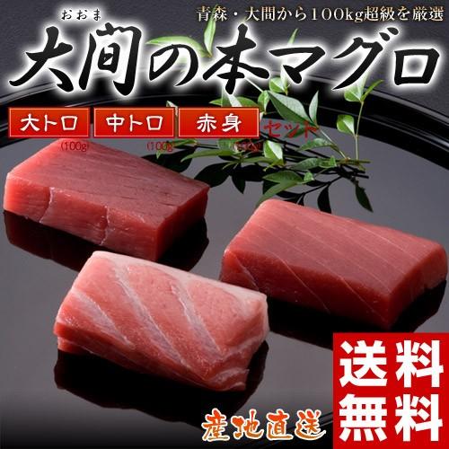 big_dr まぐろ マグロ 大間 日本一のブランド 「大間の本まぐろ」 大トロ・中トロ・赤身(各約100g) 鮪 刺身 お造り 寿司 冷凍 送料無料