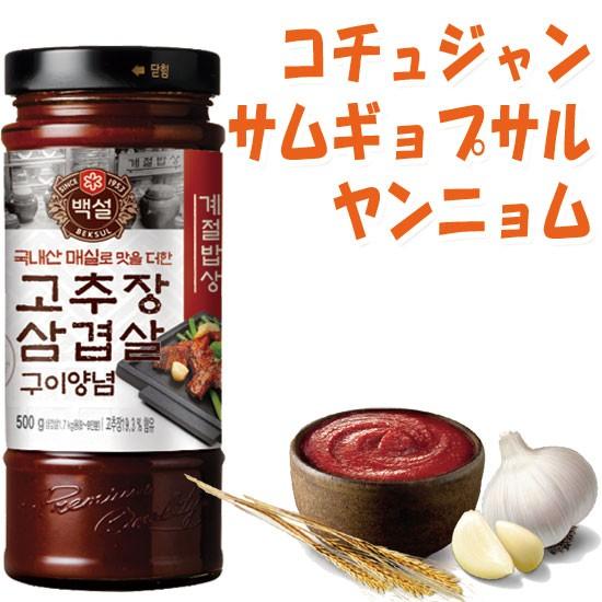 白雪 三段バラ豚肉コチュジャンたれ 500g/韓国食材/ブルコギタレ/ブルコギ/お肉を漬むたれ