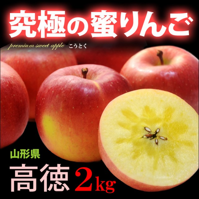 高徳りんご(約2kg)山形産 蜜入り みついり こうとく リンゴ 林檎 食品 フルーツ 果物 りんご 送料無料