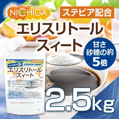 【砂糖の甘さ 約5倍】 エリスリトールスイート 2.5kg ステビア 配合 エリスリトール [02] NICHIGA(ニチガ)