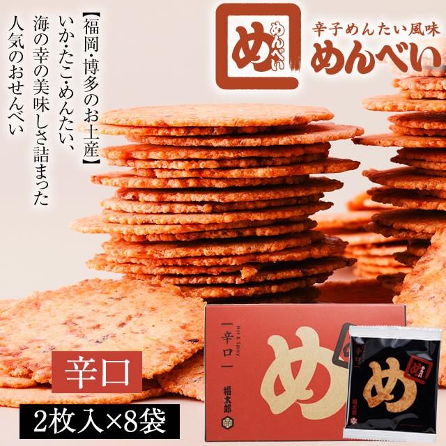 めんべい 辛口(2枚×8袋)